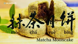 Matcha Snow Skin Mooncake made from scratch 抹茶红豆冰皮月饼  Learn Chinese From Cooking