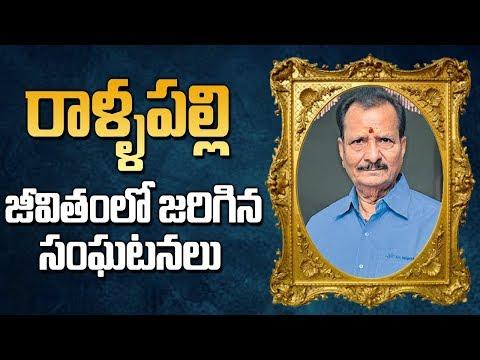 Senior Tollywood Veteran Actor Rallapalli Narasimha Rao Passed Away || SumanTV