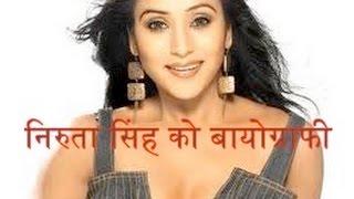 निरुता सिंह को बायोग्राफी || Biography of Niruta Singh