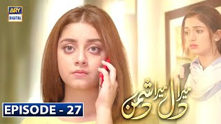 Mera Dil Mera Dushman Episode 27 | 30th March 2020 | ARY Digital Drama [Subtitle Eng]