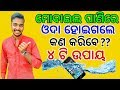 4 Techniques to Repair Water Damaged Mobile Phones. Odia Tech Support. OTS