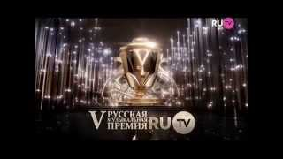 23 мая - V юбилейная музыкальная премия телеканала RU TV