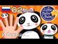 Семья пальчиков Семья маленьких Панд детские песенки для самых маленьких от Литл Бэйби Бум mp3