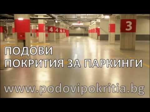 Подови покрития ООД-