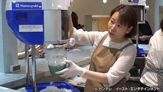 氷の聖地奈良で連日大行列のかき氷店 thumbnail