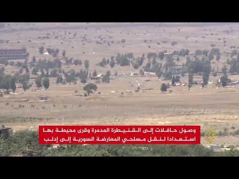 وصول حافلات لنقل مقاتلي المعارضة من القنيطرة لإدلب  - نشر قبل 1 ساعة