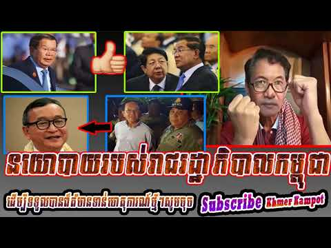 Mr. Khan sovan - Government policy In Khmer, Khmer news today, Cambodia hot news, Breaking news