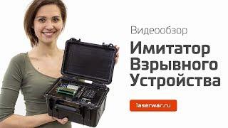 Имитатор взрывного устройства для лазертага. Видеообзор