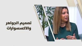 ليندا الحلاق وم. رشا حلواني - تصميم الجواهر والاكسسوارات - ابداع