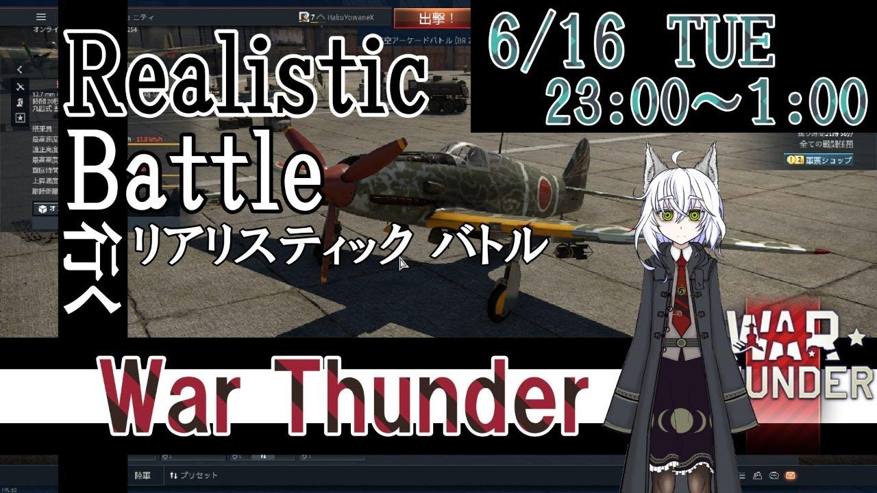 RB行く!!War Thunder (ウォーサンダー)