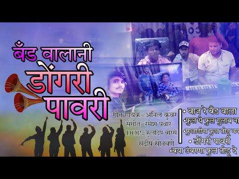 Download ajay bhau ni pawari  || अजय भाऊ नवीन पावरी || #ajaydjmalegaon