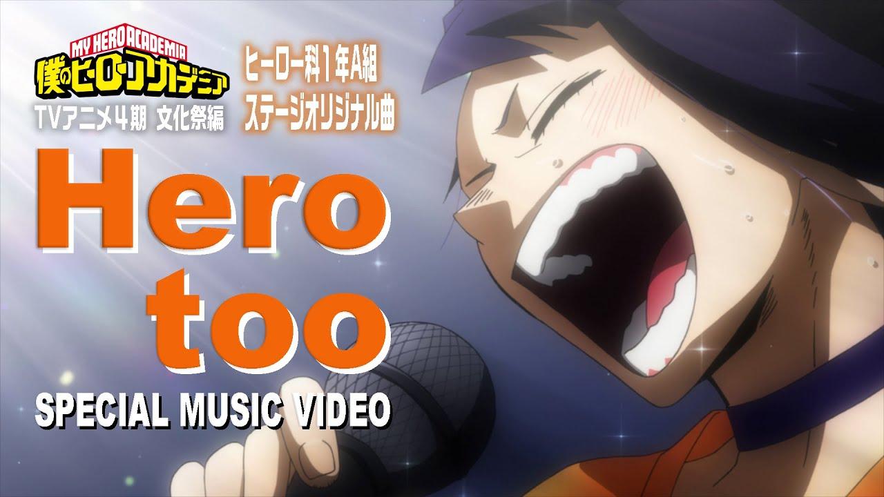 ヒーロー アカデミア 4 期 動画