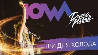 IOWA - Три дня холода live. СПб, A2 Green Concert, 2017