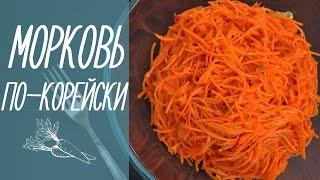 МОРКОВЬ ПО-КОРЕЙСКИ | очень простой и вкусный рецепт [видео рецепты]