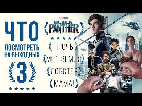 Черная пантера - ХУДШИЙ фильм Marvel? Что посмотреть на выходных #3