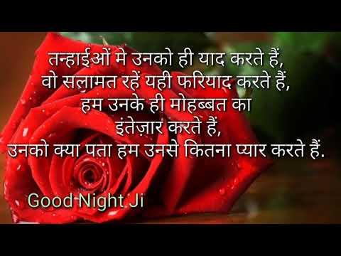 Bhool Baithe Hain Hum Sab Ko Yaad Bas Tum Ko Karte Hain Good Night Video