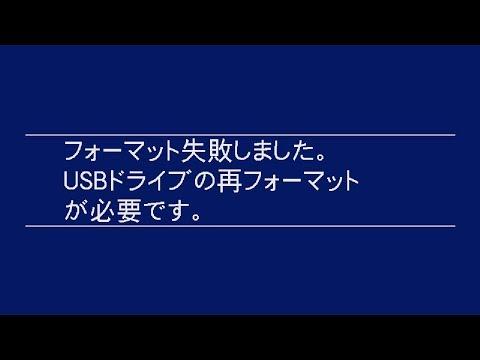 USBメモリの故障 on GV-VCBOX