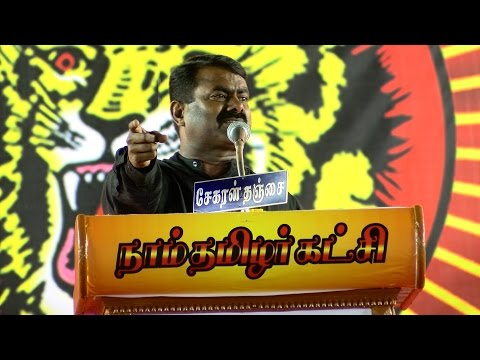 Seeman Speech At Naam Tamilar's First Political Conference At Trichy May 2015 - Must Watch