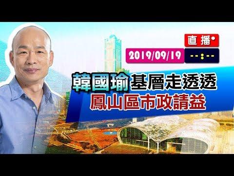 【現場直擊】韓國瑜 鳳山區市政請益#中視新聞LIVE直播