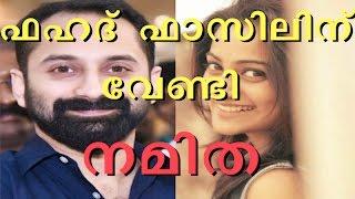 Fahad Fazil - Namitha Pramod | Latest Malayalam Film News | 2016