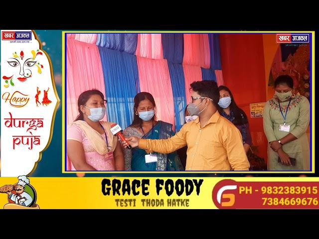 बागडोगरा में 5महिलाओं को जागरूकता के लिए ख़बर आजकल द्वारा दिया गया