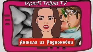 Как правильно целоваться. Уроки от прекрасной Анжелы на ITTV