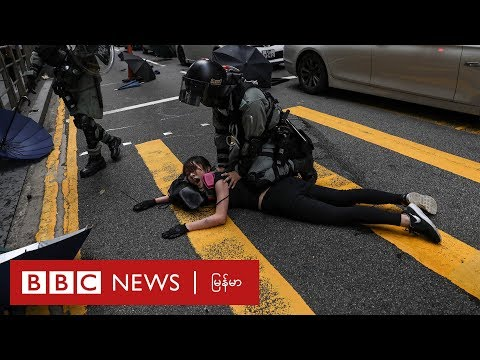 ဟောင်ကောင် ချောက်ထဲကျတော့မယ်လို့ တရုတ်ပြော - BBC News မြန်မာ
