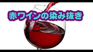 赤ワインのシミ抜き