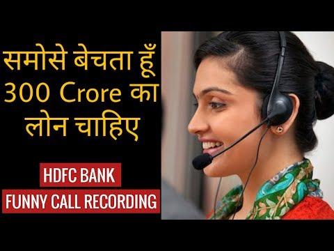 """Train Kharidne Ke Liye Loan"" HDFC Bank Funny Call Recording in India"