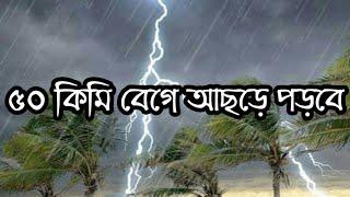 এবার ৫০ কিমির বেগ নিয়ে বাংলার দিকে ধেয়ে আসছে ভারী বৃষ্টি এবং নিম্নচাপ | Today Weather News screenshot 5