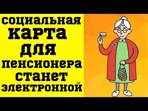 Социальная карта для пенсионера станет электронной