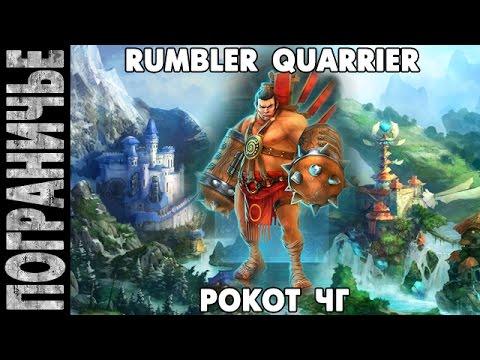 видео: prime world - Рокот ЧГ rumbler quarrier 07.08.14 (1)
