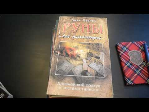 Книги по Рунам - Рекомендации от Рунолога Юрия Исламова