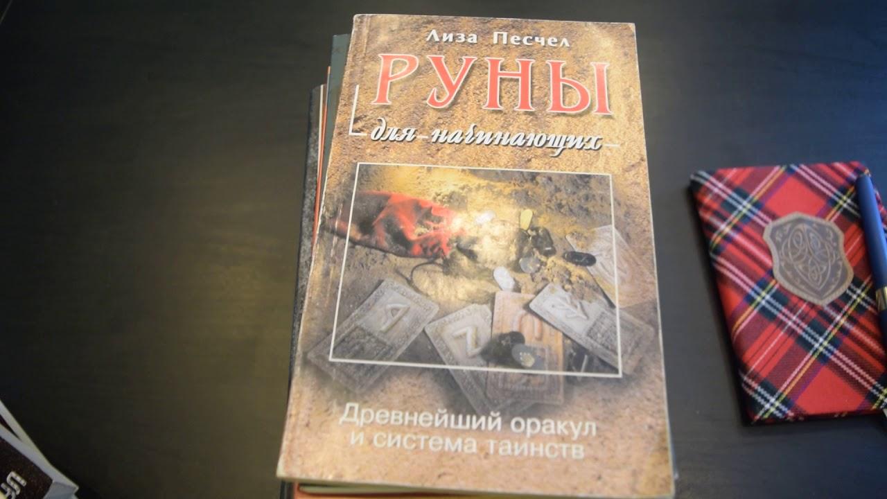 Книги по Рунам - Рекомендации от Рунолога Юрия Исламова ...