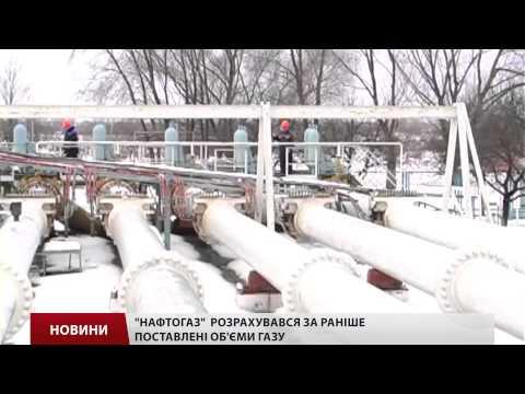"""""""Нафтогаз України"""" перерахував """"Газпрому"""" другий транш"""