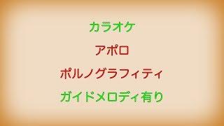 【カラオケ】アポロ ポルノグラフィティ【ガイドメロディ有り】
