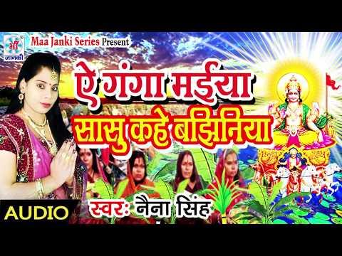 2017 Naina Singh_Super Hit_Chhath Puja_Song_He Ganga Maiya Sasu Kahe Bajhaniya_हे गंगा