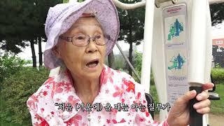 아침운동으로 산책을 즐기는 정진심 할머니