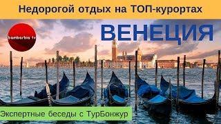 Недорогой отдых на ТОП-курортах Европы: ВЕНЕЦИЯ | Экспертные беседы с ТурБонжур