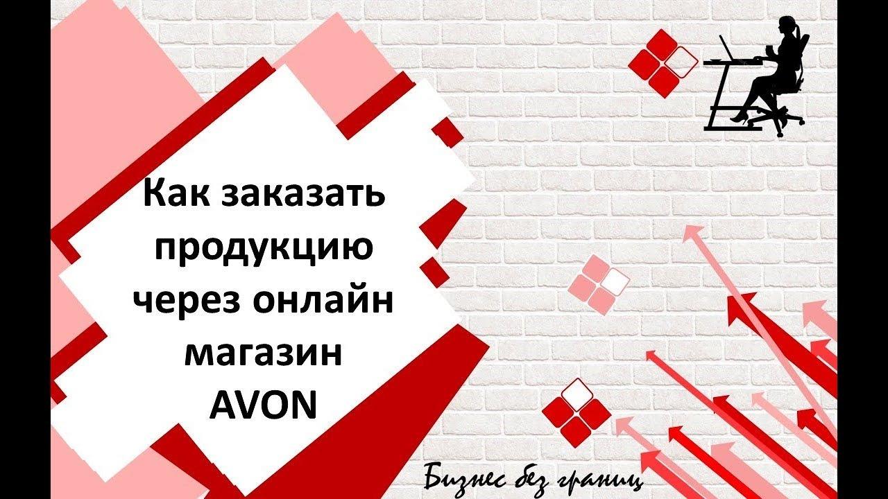 Avon заказать продукцию косметика виши купить в новосибирске