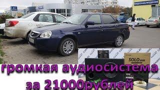 Громкая аудиосистема за 21000 рублей
