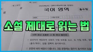소설 나만 어렵나? ㅣ 수능 국어 무료 인강 #22(게…