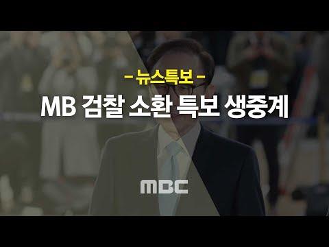 MB 검찰 소환 특보 생중계