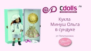 Кукла Минуш Ольга в сундуке от Сильвии Наттерер