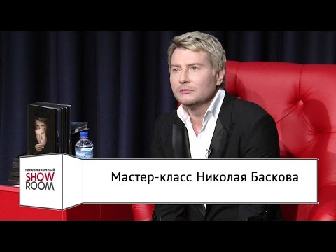 Мастер-класс Николая Баскова /12.05.2017/