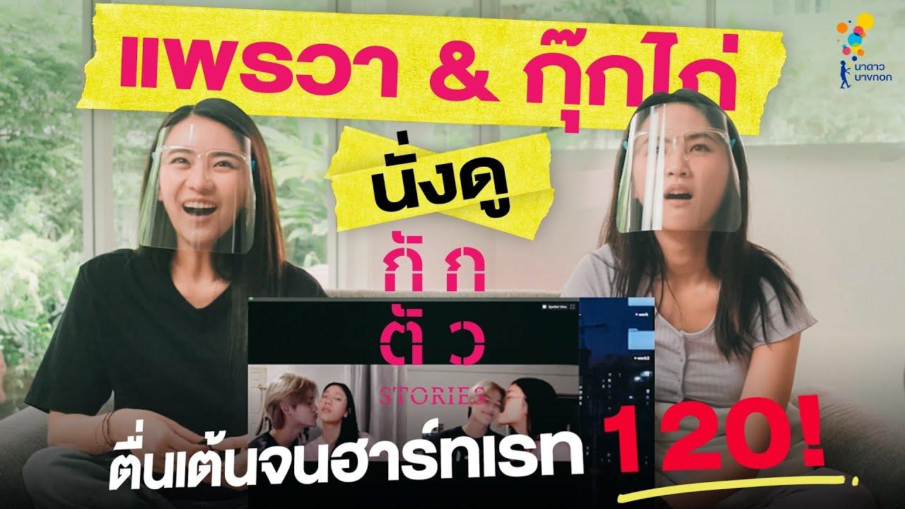แพรวา - กุ๊กไก่ นั่งดูกักตัว Stories ตื่นเต้นจนฮาร์ทเรท 120! | Nadao Bangkok