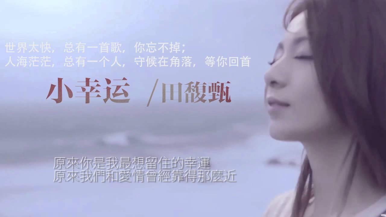 田馥甄 Hebe - 小幸運 (歌詞版)+(感動的電影臺詞) - YouTube