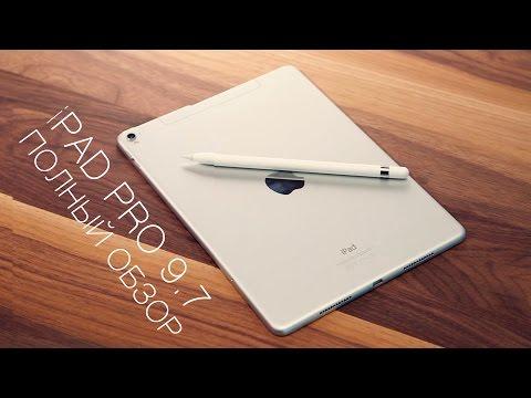 "iPad Pro 9.7"" - полный обзор!"