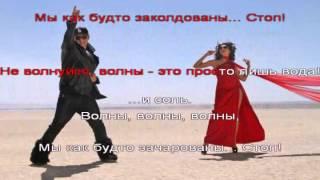 Потап и Настя Каменских — Прилелето караоке