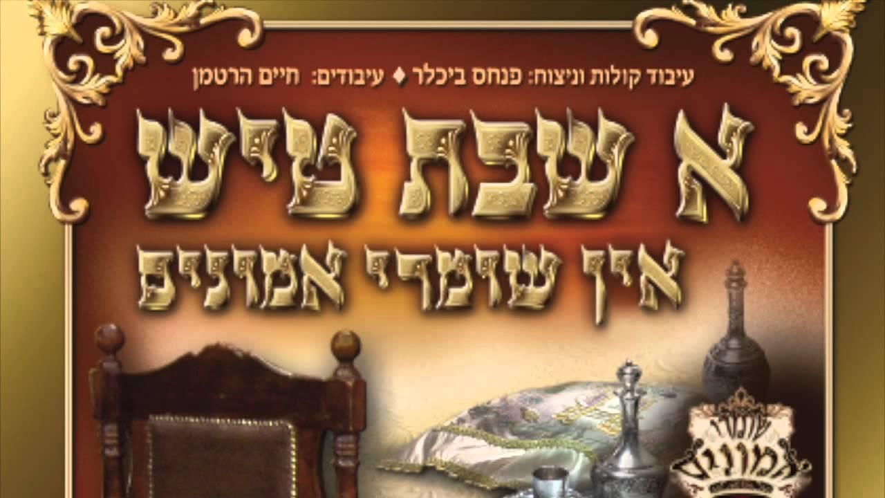 קה אכסוף - א שבת טיש אין שומרי אמונים | מקהלת מלכות